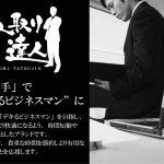 2016.04.01 自社オリジナルブランド 「段取り達人」