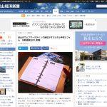 2016.12.12 富山経済新聞にシステム手帳リフィルの取材記事が掲載されました